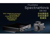 FluxData FD-D8-M2分光测色仪