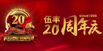 伍丰仪器成立20周年庆
