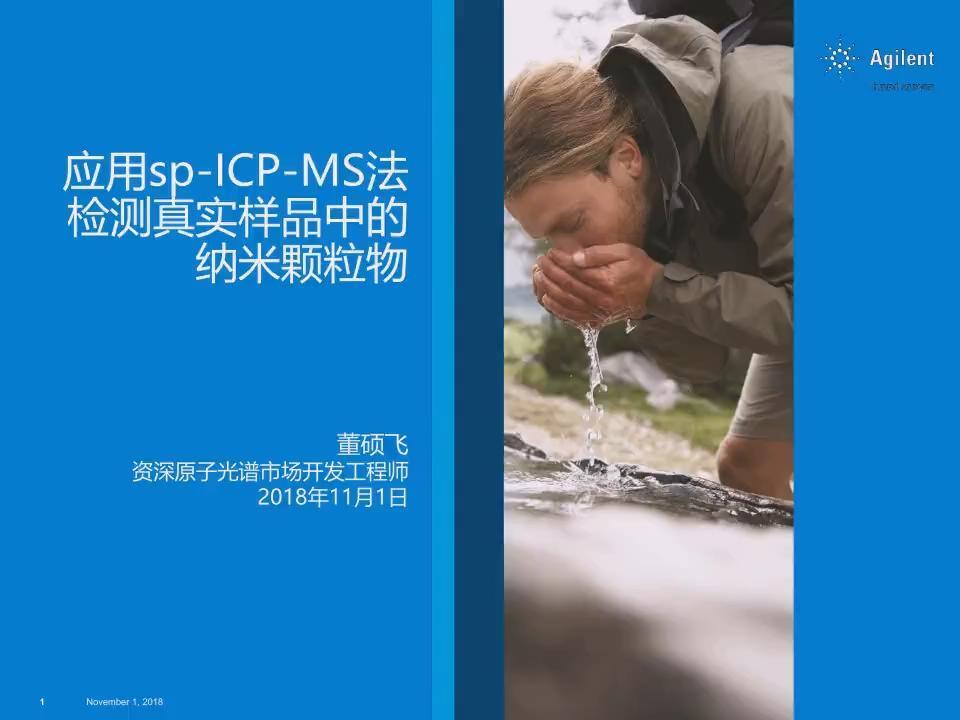 应用Single Particle-ICP-MS法检测真实样品中的纳米颗粒物