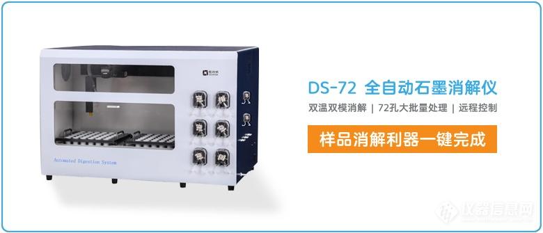 DS-72全自动消解仪