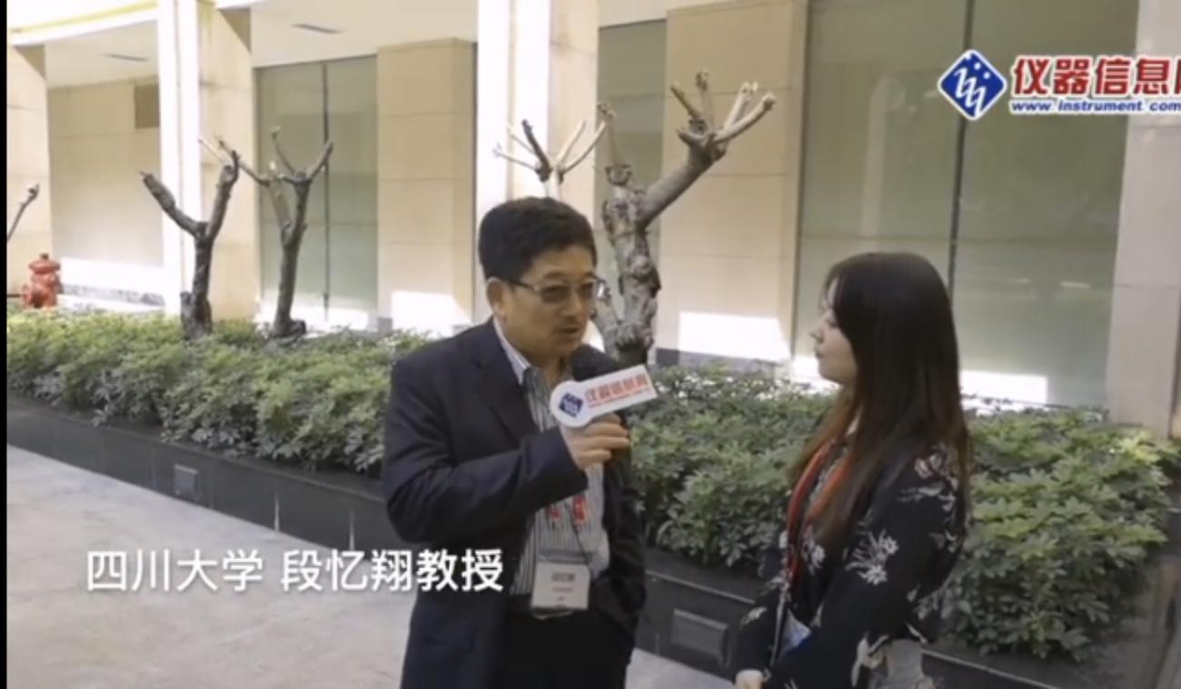"""""""质谱研发聚焦应用价值与市场需求""""——视频采访四川大学段忆翔教授"""