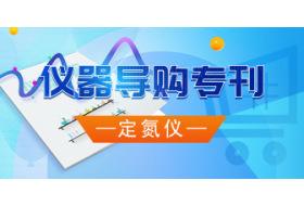 定氮仪导购专刊