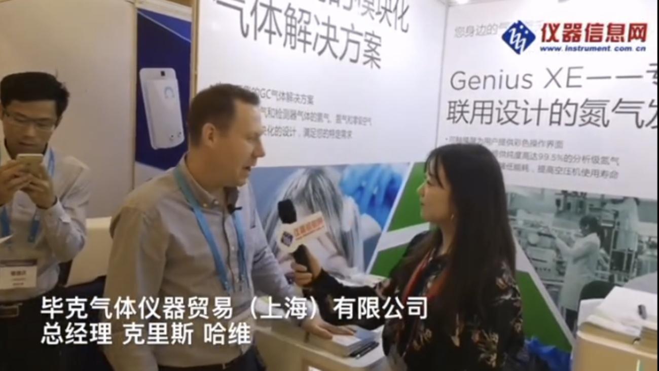 """""""中国气体发生器市场增长迅猛 更加注重用户反馈""""——视频采访毕克气体仪器贸易(上海)澳门永利娱乐赌场网址总经理克里斯 哈维"""