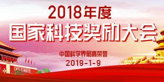 聚焦2018年度国家科学技术奖
