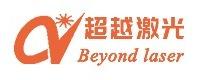 深圳市超越激光智能装备股份有限公司