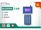 聚创环保+便携式粉尘仪PC-3A(S)