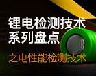锂电检测技术盘点