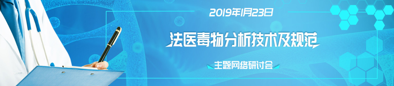 """2019-01-23 14:00 """"法医毒物分析技术及规范""""主题网络研讨会"""