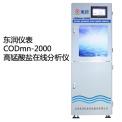 东润CODmn-2000高锰酸盐在线分析仪