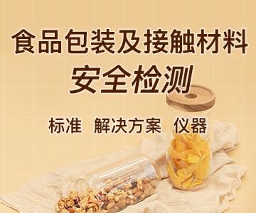 食品包装及接☆触材料安全检测标准