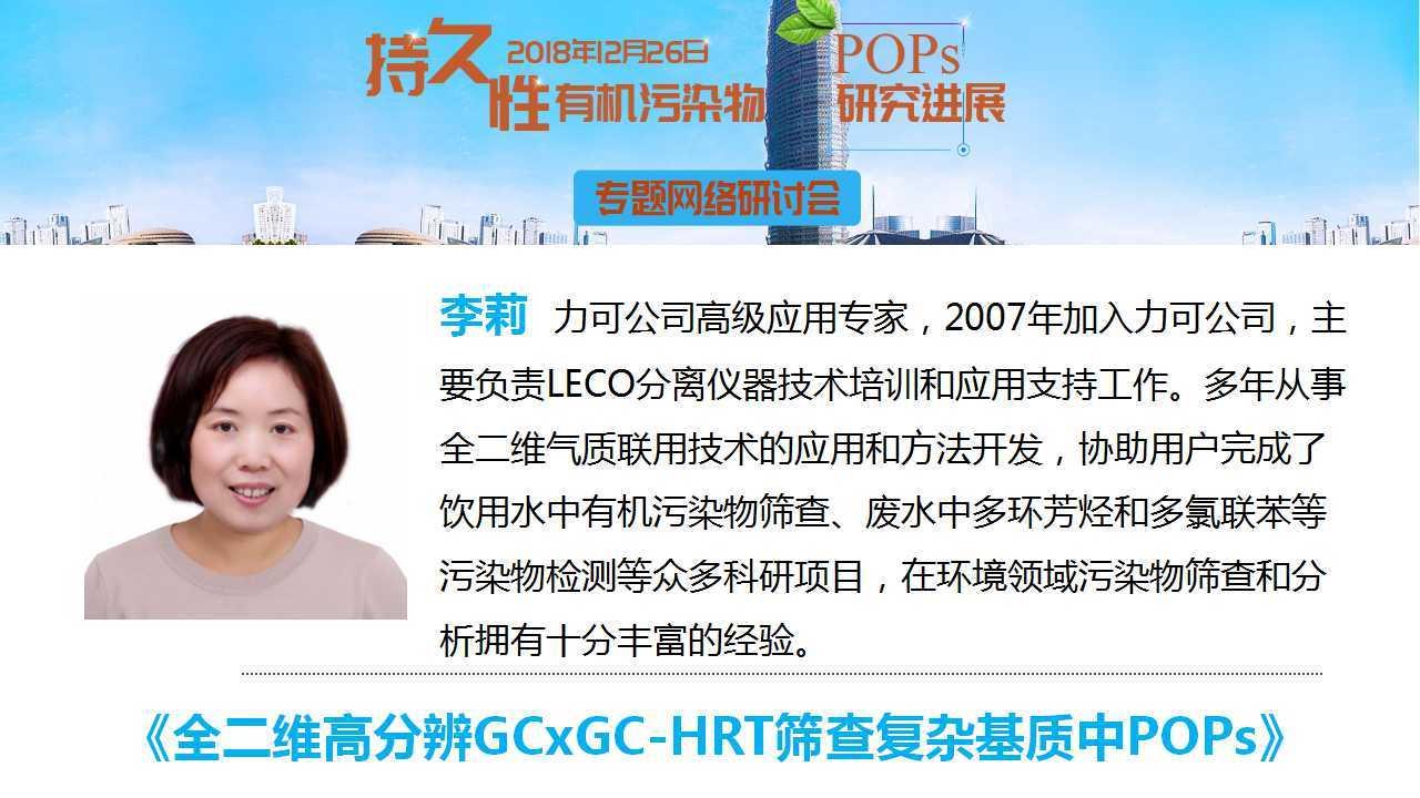 全二维高分辨GCxGC-HRT筛查复杂基质中POPs