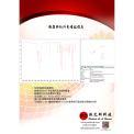 微塑料红外光谱数据库