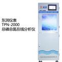 东润TPN-2000总磷总氮在线分析仪