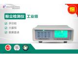 环保局专用的粉尘检测仪JCF-6H