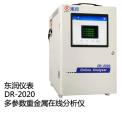 东润DR-2020多参数重金属在线分析▲仪