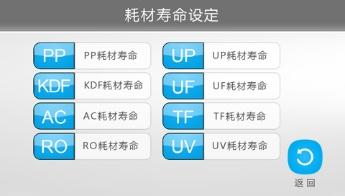 全面耗材管理功能.png