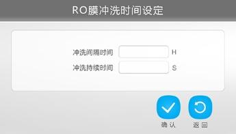 全自动RO膜防垢冲洗.png