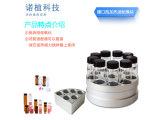 北京诺植 螺口瓶平底试管 1/4圆 加热模块