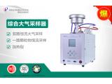 环境大气综合采样器