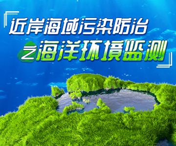 近岸海域污染防治之海洋�h境�O�y