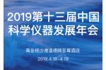 2019第十三届中国科学仪器发展年会即将在青岛召开