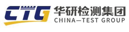 陕西华研检测技术有限责任公司