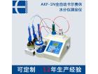 2019版AKF-1N全自动卡尔费休水分测定仪