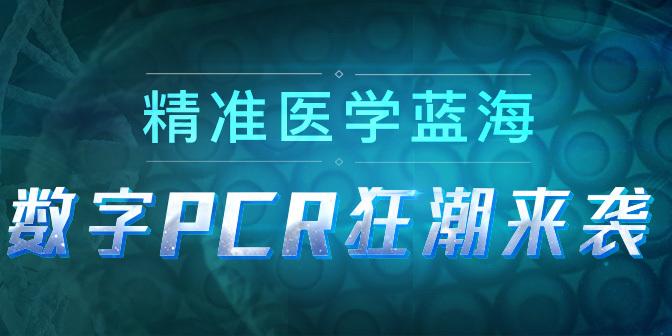 刚才,�底�PCR狂潮�硪u