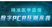 精准医学蓝海,数字PCR狂潮来袭