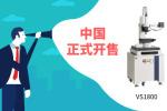 日立高新:中国开售纳米尺度3D光学干涉测量系统