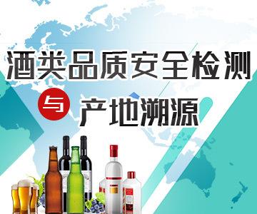 酒类品质安全检测与产地溯源