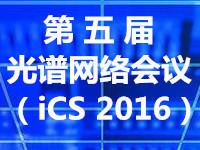 iCS2016