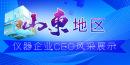 山︽东地区仪器企业CEO风采展示