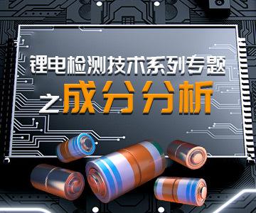 锂电检测技术系列盘点之成苹果版分分析