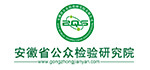 安徽省公众检验研究院有限公司