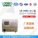 四路恒溫恒流大氣采樣器路博LB-2400(C)型