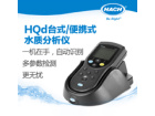 哈希HQd便携式/台式电导率分析仪