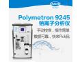 哈希Polymetron 9245 钠离子分析仪