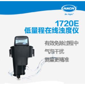 哈希1720E低量程在线浊度仪