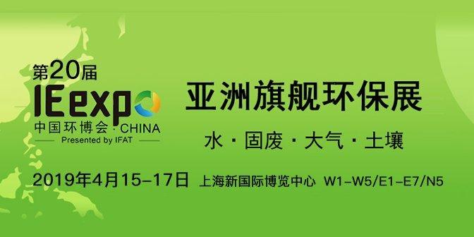 IE expo 2019第二十届中国环博会