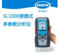 哈希SL1000便携式多通道分析仪