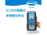 哈希SL1000便携式多产品分析仪