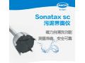 哈希SONATAX sc污泥界面监测仪