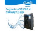 在线钠离子分析仪Polymetron NA9600 sc