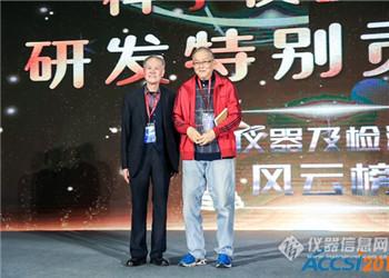 "ACCSI2019公布第六届""科学仪器行业研发特别贡献奖"""