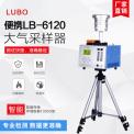 综合大气采样器路博LB-6120