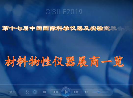 CISILE2019|4分钟速览11家材料物性仪器商风采