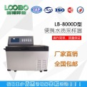 路博LB-8000D便攜式水質等比例采樣器(12瓶)