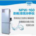 哈希NPW-160 總磷/總氮/COD分析儀