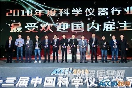 """""""2018科学仪器行业最受欢迎雇主""""颁奖典礼在ACCSI2019举行.jpg"""